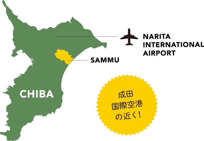 成田国際空港の近く!